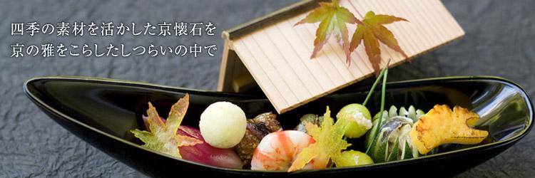 四季折々の素材を活かし真心こめた本格京懐石を京の雅をこらしたしつらいの中で